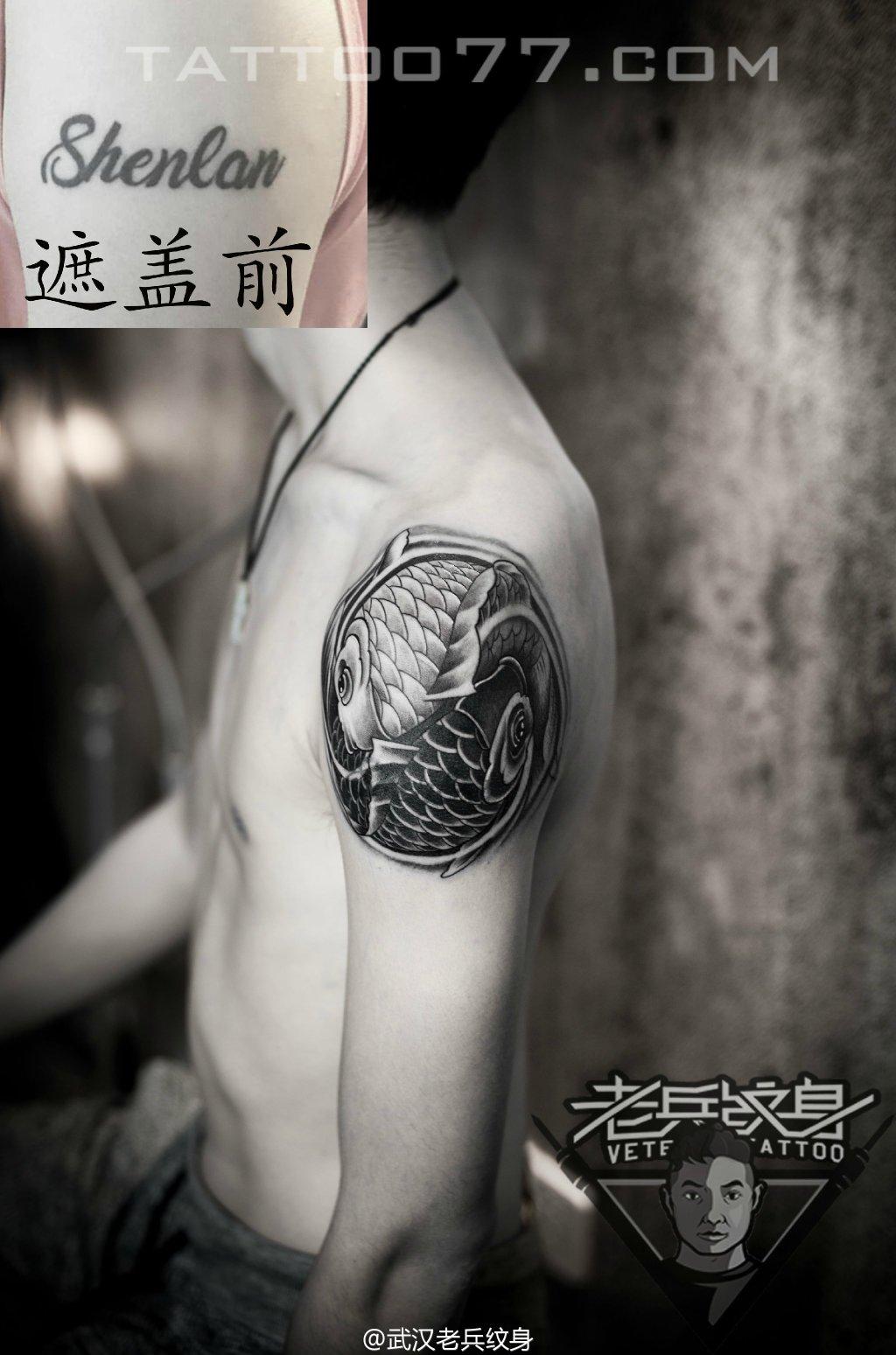 大臂双鱼纹身图案作品图片